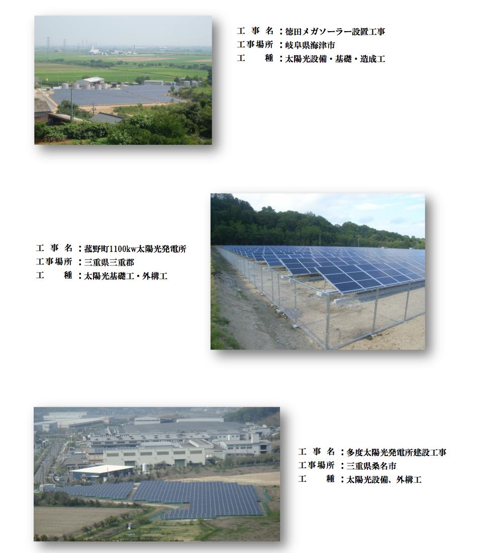 勢濃建設 太陽光発電工事